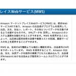 「MWSキー」を取得する方法【2018年最新版】
