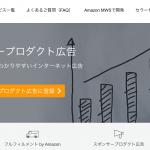 Amazonスポンサープロダクト(広告)運用ツールとしてのアマトピアの活用法