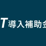 アマトピアのIT支援事業者ツール補助金申請について