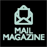 アマトピアの機能をフル活用するためのメールマガジン