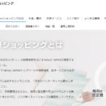 Yahooショッピングの売上増加方法全集【22ヶ月目】